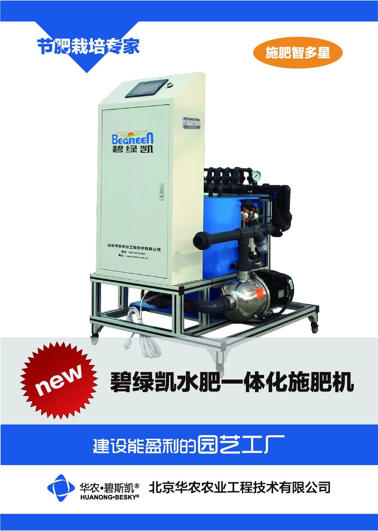 碧绿凯高效水肥一体化施肥机(北京华农) 照片