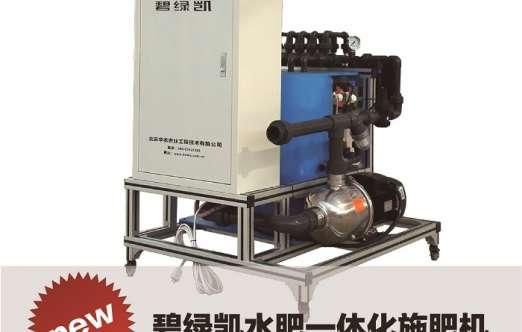 碧绿凯水肥一体化施肥机(北京华农) 照片