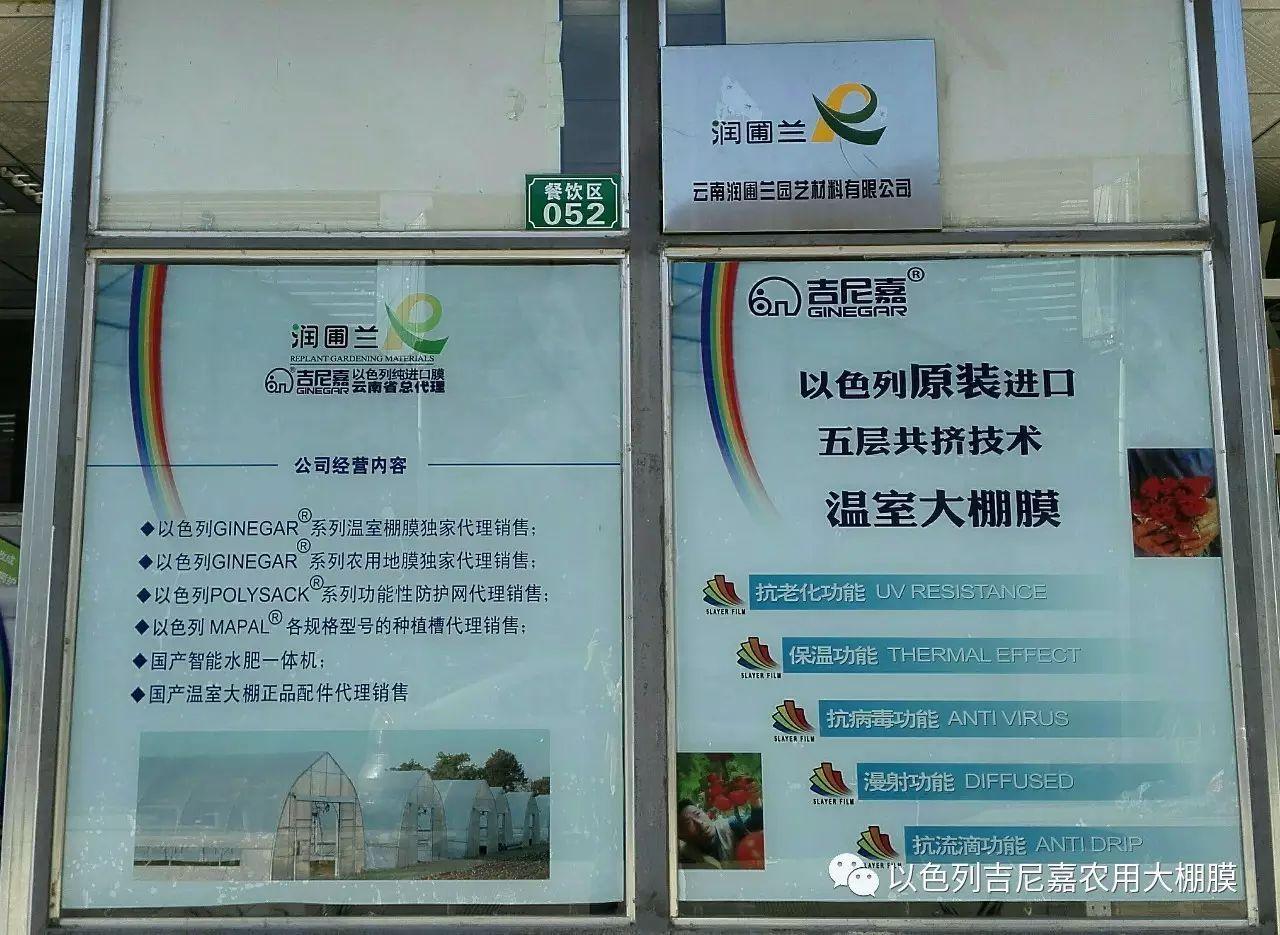 润圃兰--智能水肥一体机、杀菌消毒机 照片