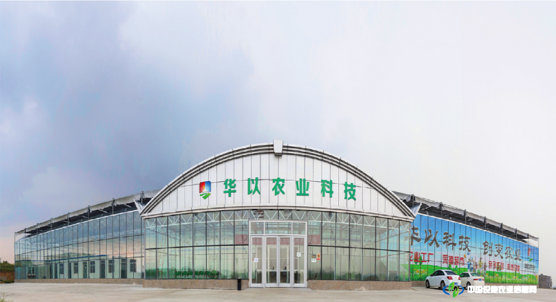 潍坊市华以农业科技有限公司 照片