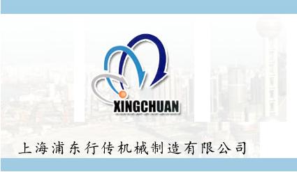 上海浦东行传机械制造有限公司 照片