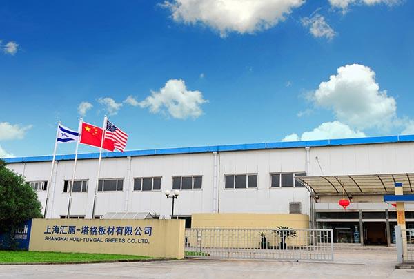 上海汇丽-塔格板材有限公司 照片